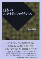日本のエクイティファイナンス 画像.png